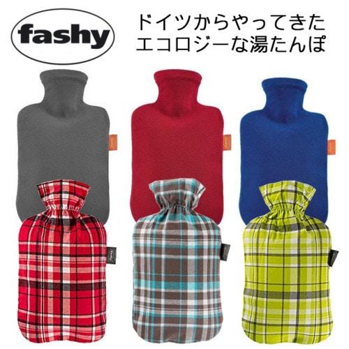 Fashy( ファシー) 湯たんぽ