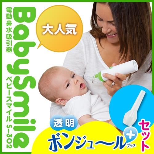 電動鼻水吸引器 ベビースマイルS-302 ボンジュールセット