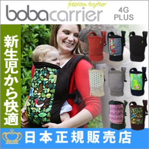 新生児から使える 抱っこひも ボバキャリア 4G プラス BOBA