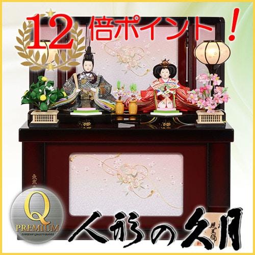 雛人形 コンパクト収納飾り 岩槻本舗のオリジナル久月 ひな人形 コンパクト 雛人形 収納