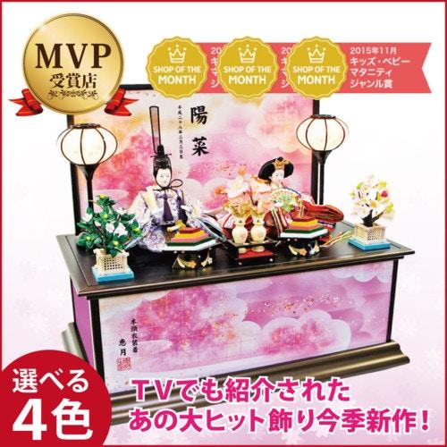 雛人形 ひな人形 メモリアル命名コンパクト親王収納飾り 2016