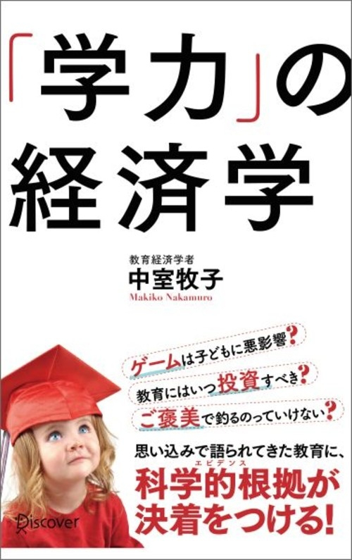 「学力」の経済学 [ 中室牧子 ]