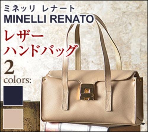ミネッリ レナート MINELLI RENATO |イタリア製 バッグ
