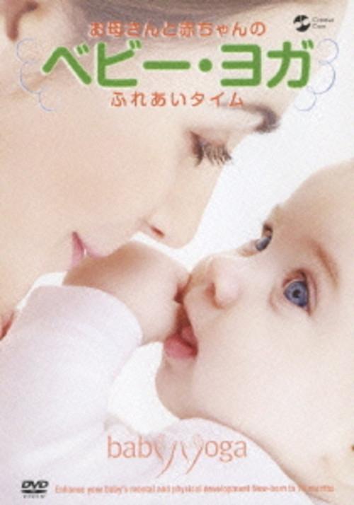ベビー・ヨガ お母さんと赤ちゃんのふれあいタイム