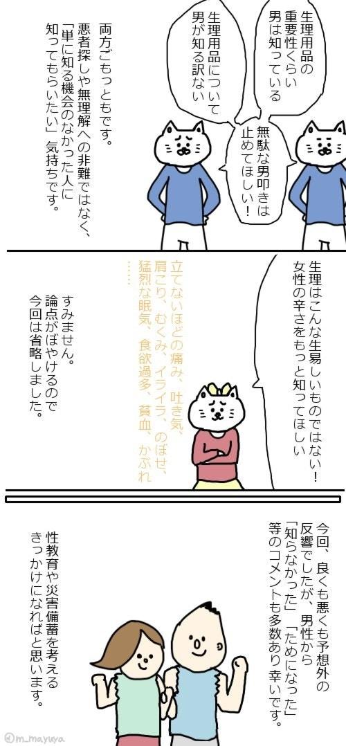 眉屋まゆこさんの育児漫画