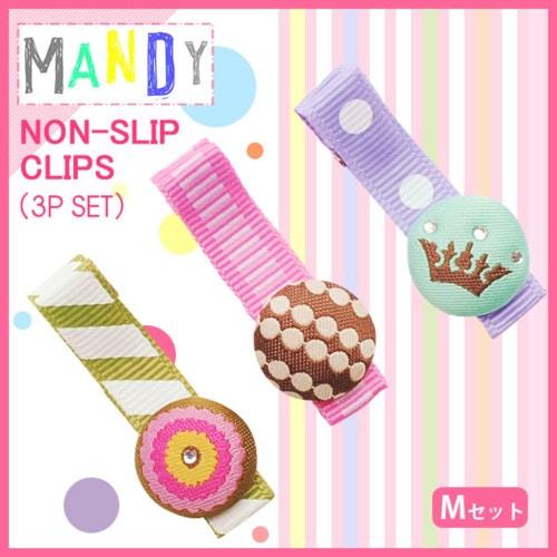 MANDYノンスリップクリップ3pセット