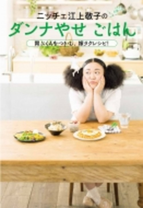 ニッチェ 江上敬子のダンナやせごはん 胃ぶくろをつかむ、嫁ラクレシピ