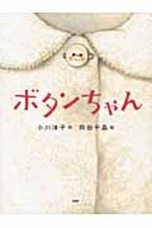 【第62回課題図書】ボタンちゃん
