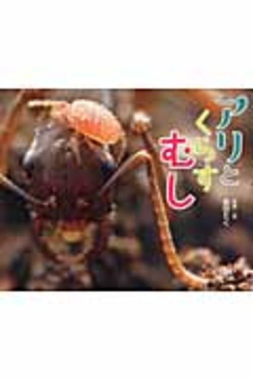 【第62回課題図書】アリとくらすむし ふしぎいっぱい写真絵本26