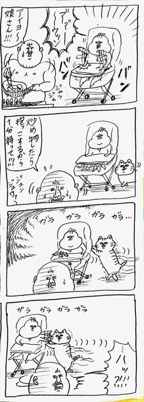 ヤマモトさん育児漫画