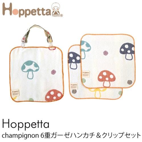 【ラッピング対応】 Hoppetta(ホッペッタ) champignon(シャンピニオン) 6重ガーゼハンカチ&クリップセット /ガーゼ/Hoppetta/ホッペッタ/ハンカチ/セット/スタイ/お出かけ/出産祝い/ギフト/ベビー/