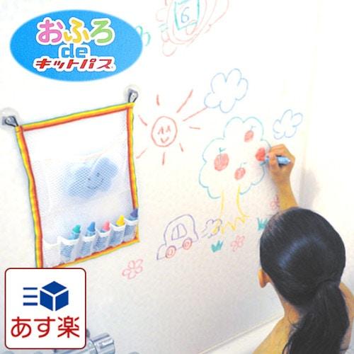 お風呂クレヨン/おふろdeキットパス・6色+ネットセット(クレヨン6色(赤・緑・青・ピンク・黄・紫)、スポンジ、ネット、吸盤)