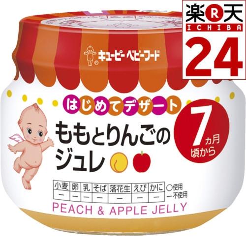 キユーピーベビーフード ももとりんごのジュレ 7ヵ月頃から