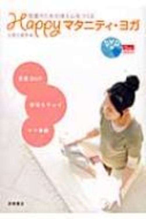 Happyマタニティ・ヨガ DVD付 安産のための体と心をつくる / 大坪三保子