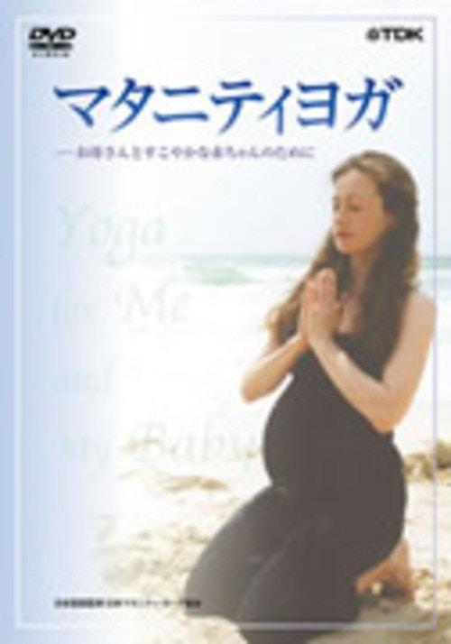 マタニティヨガ〜お母さんとすこやかな赤ちゃんのために [ キャサリン・ライディング ]