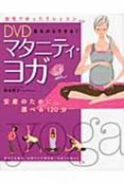 DVD見ながらできる!マタニティ・ヨガ 安産のために…選べる120分 / 松本智子
