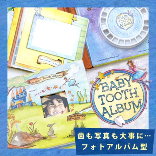 baby tooth album ベビートゥースアルバム 乳歯入れ(乳歯ケース) NEW MEMORY BOOK(BOY)