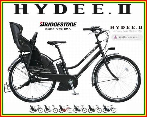 3人乗り対応!ブリヂストン HYDEE.II  3段変速付き 電動自転車