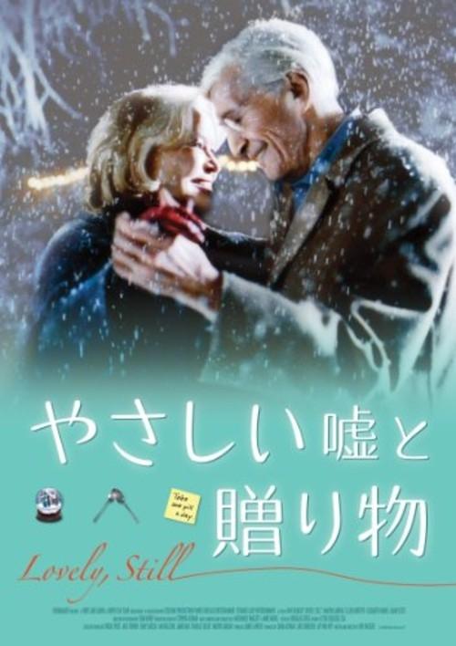 やさしい嘘と贈り物 [DVD]
