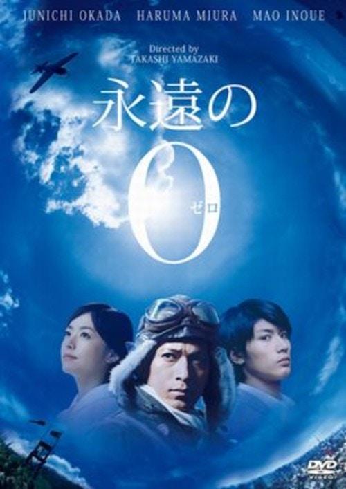 永遠の0 DVD通常版 [ 岡田准一 ]