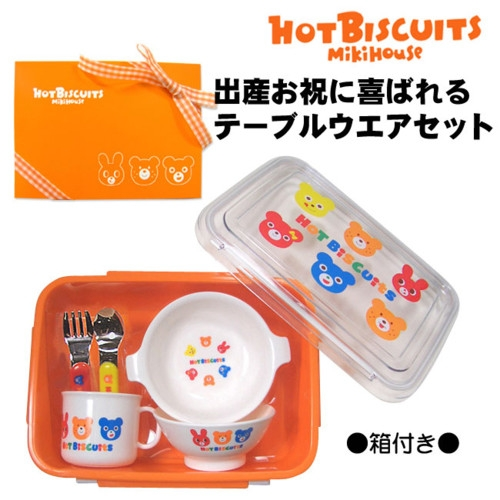 MIKIHOUSE HOTBISCUITS(ミキハウスホットビスケッツ)食器5点+収納ケースSET☆テーブルウエアセット