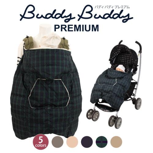 Buddy Buddy Premium(バディバディプレミアム) 抱っこ紐 防寒ダウンフィットケープ