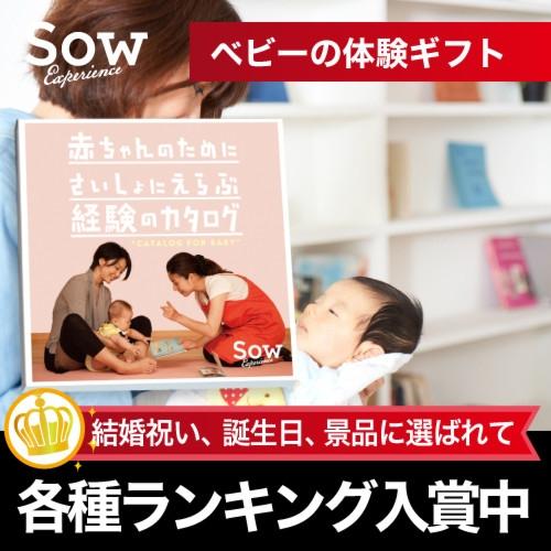 体験ギフト カタログ FOR BABY