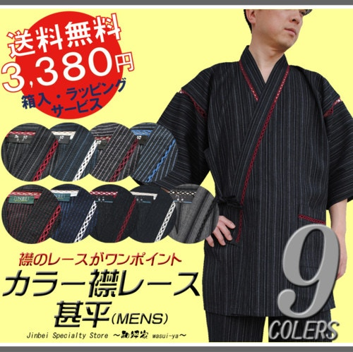 甚平 カラー襟レース しじら織 甚平 じんべい (全9色) 綿100% メンズ 紳士 男性