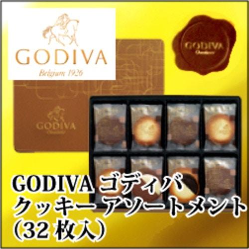 GODIVA ゴディバ クッキー アソートメント