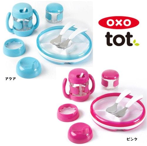OXO tot(オクソートット)スターターフィーディングセット