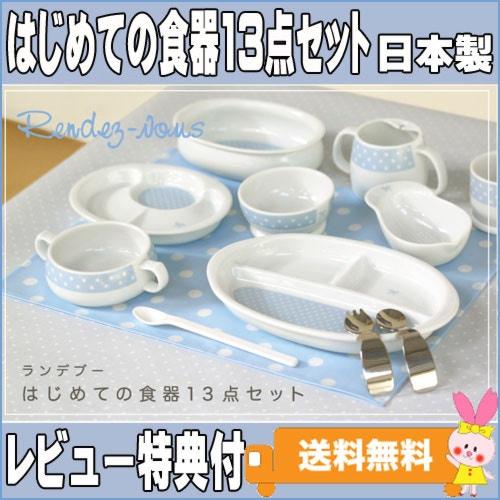 ランデブー ベビー食器 陶器 ランデブー はじめての食器13点セット