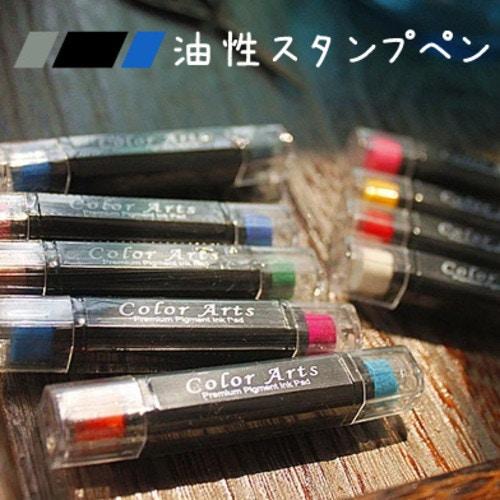 ペン型 油性 6本12色セット