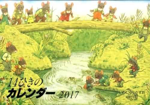『14ひきの…』カレンダー