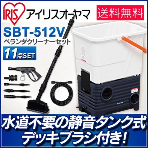 タンク式高圧洗浄機 SBT-512V ベランダセット 11点セット