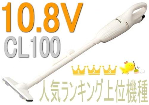 マキタ充電式コードレスクリーナーCL100DW