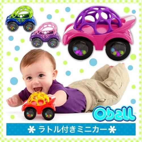 ミニカー型ラトル oball レッド ブルー ピンク パープル