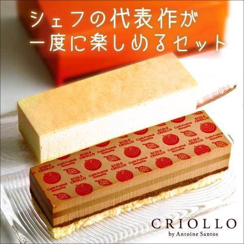 クリオロ幻のチーズケーキ+カフェ・プラリネ・ノワゼット セット