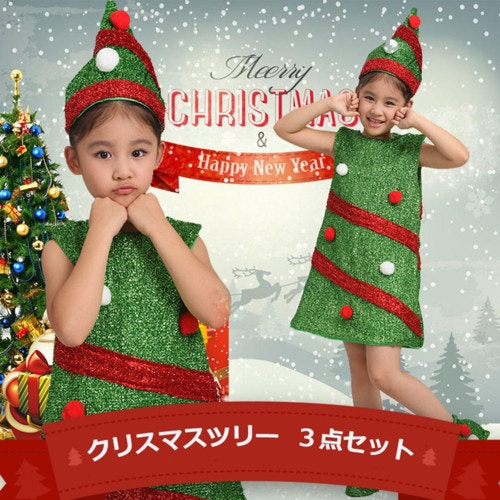 クリスマス コスプレ ツリー キッズ