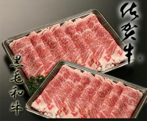佐賀牛・九州産黒毛和牛しゃぶしゃぶ・すき焼用