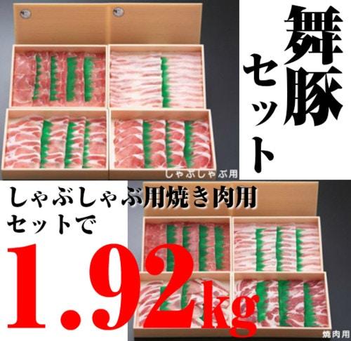 舞豚セット 1.92kg