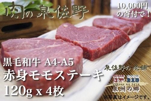 黒毛和牛赤身モモステーキ