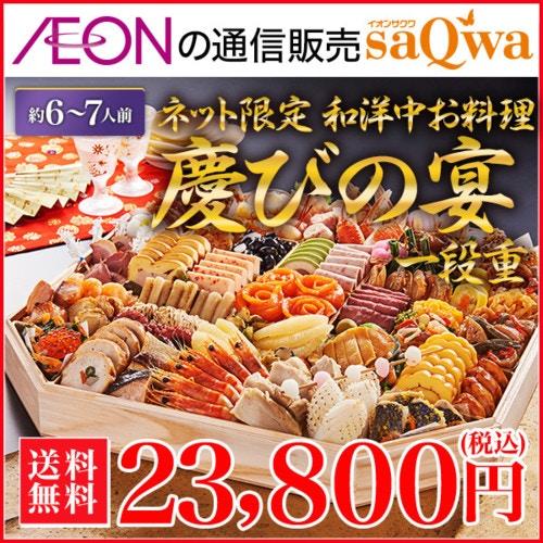 和洋中お料理 「慶びの宴」
