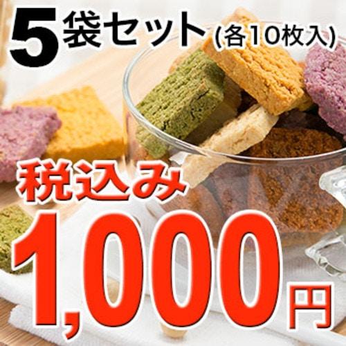 豆乳おからクッキーお試しセット(無添加)