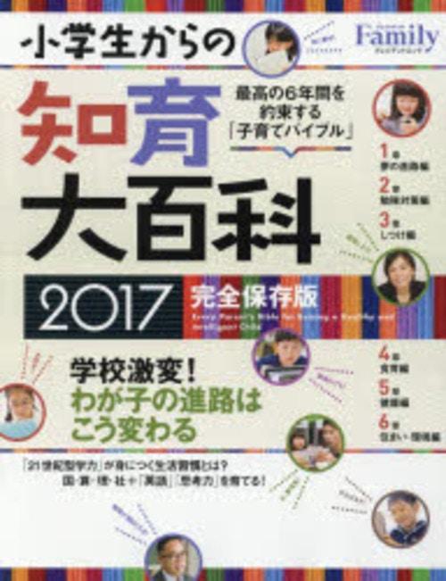 小学生からの知育大百科 2017完全保存版