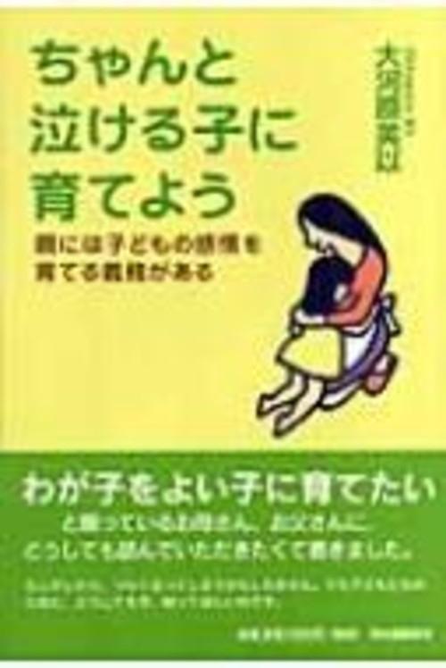 ちゃんと泣ける子に育てよう 親には子どもの感情を育てる義務がある