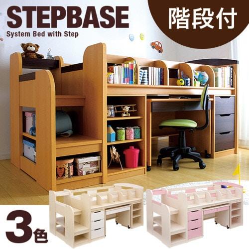 システムベッド STEPBASE(ステップベース)