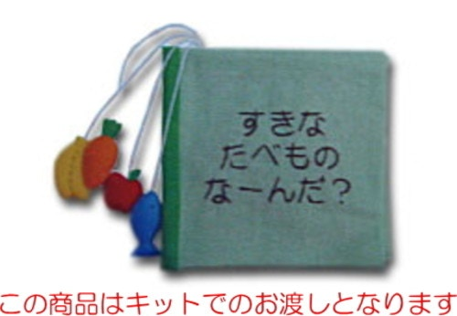 手作りキット「布絵本・好きな食べ物なーんだ?」キット