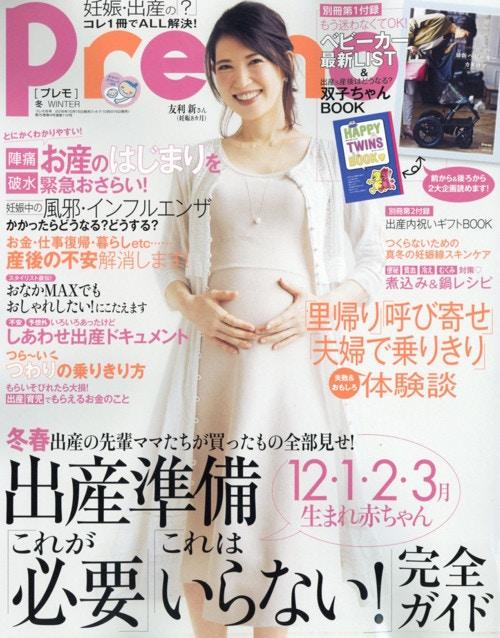 Pre-mo((プレモ) 2016年 11月号 [雑誌]