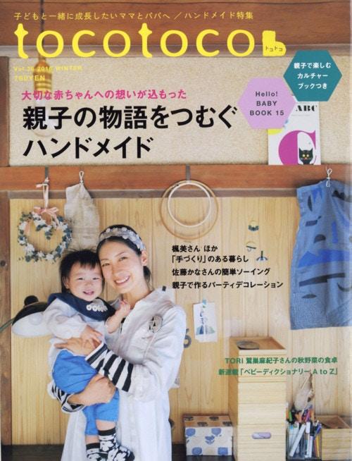 tocotoco(トコトコ) 2016年 11月号 [雑誌]
