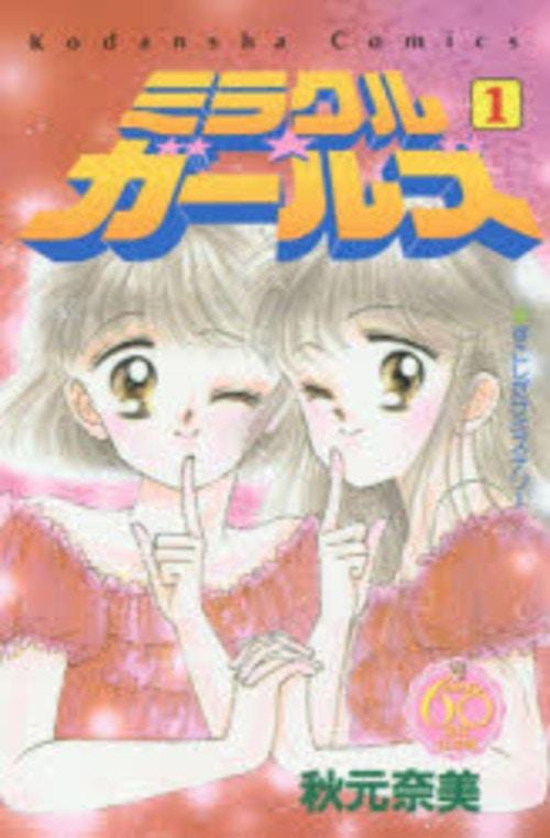 ミラクル☆ガールズ 1